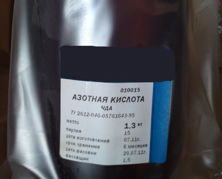 Купить Азотная кислота ЧДА
