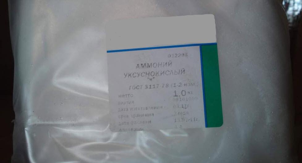 Ammonium acetic h