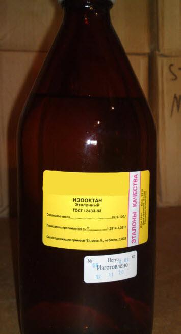 Изооктан эталонный ГОСТ 12433-83