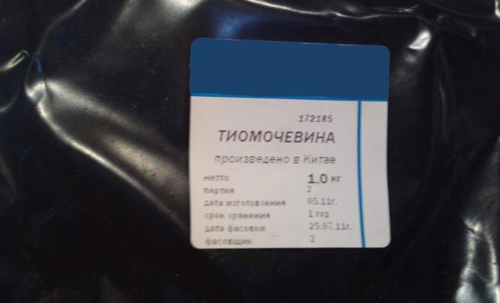Buy Thiourea