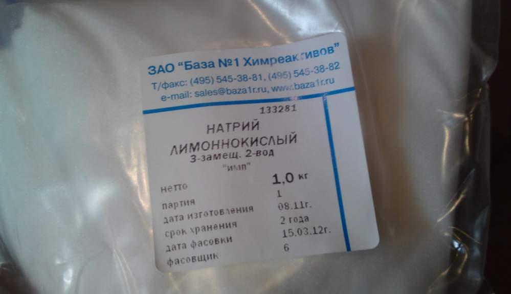 Натрий лимоннокислый 2 водный