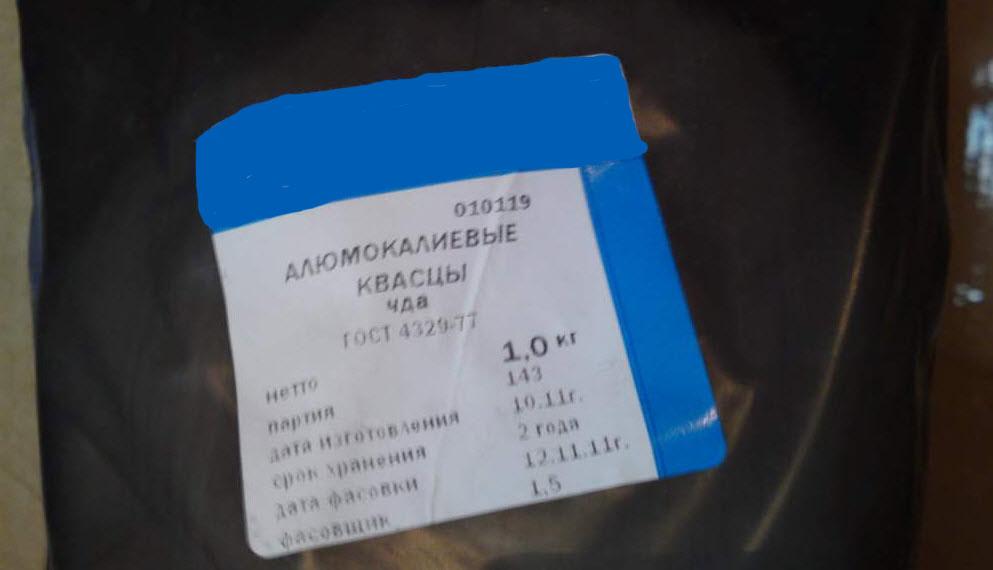 Алюмокалиевые квасцы ЧДА
