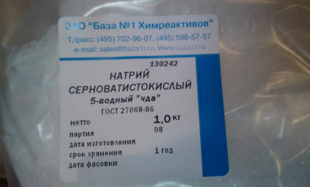 Натрий серноватистокислый 5 водный ЧДА