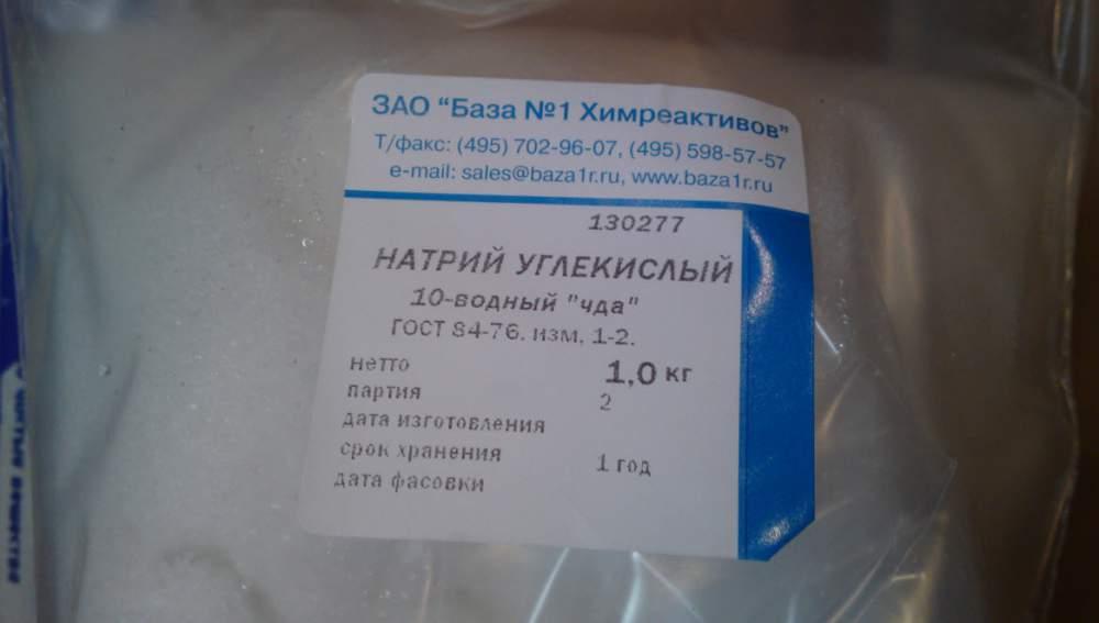 Купить Натрий углекислый 10-водный ЧДА