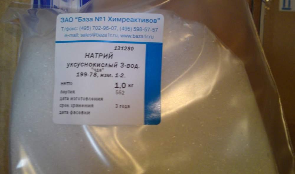 Купить Натрий уксуснокислый 3 водный ЧДА