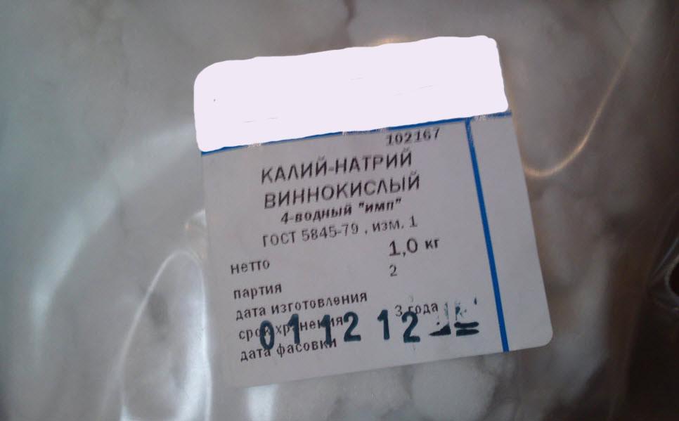 Калий-натрий виннокислый 4 водный импортный.