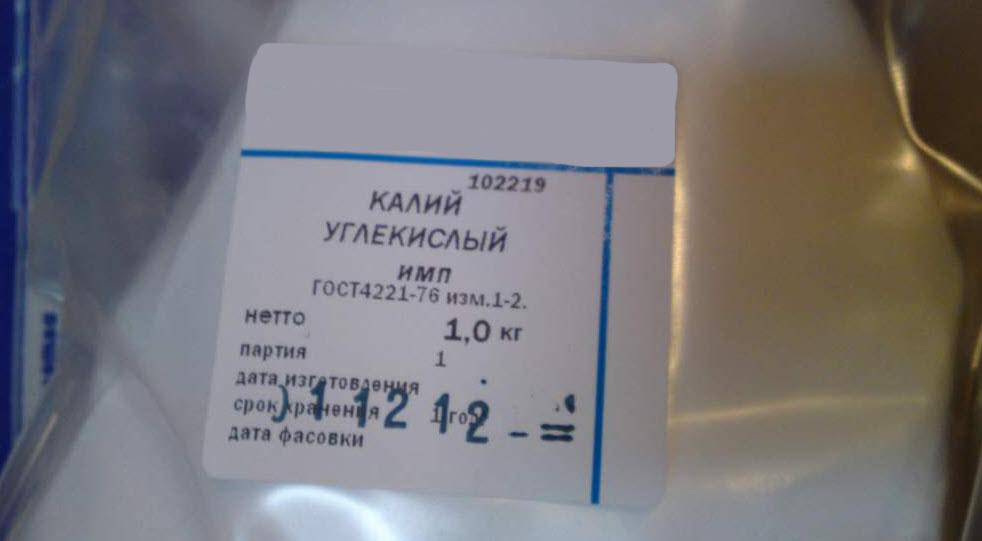 Калий углекислый импортный ГОСТ 4221-76