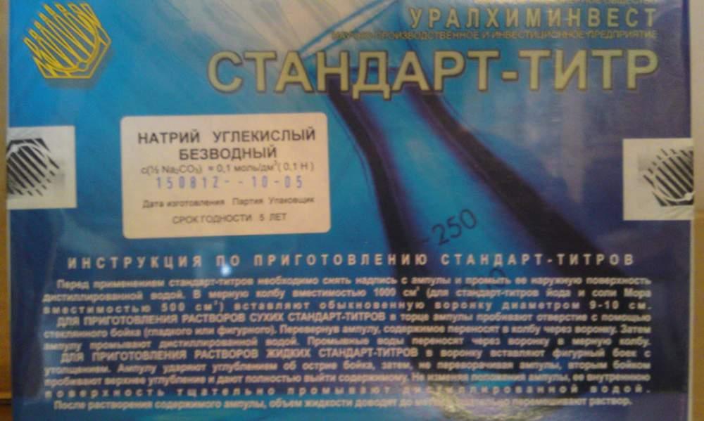 Натрий углекислый безводный, стандарт титр