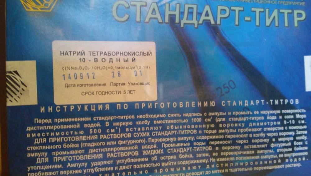 Натрий тетраборнокислый 10 водный