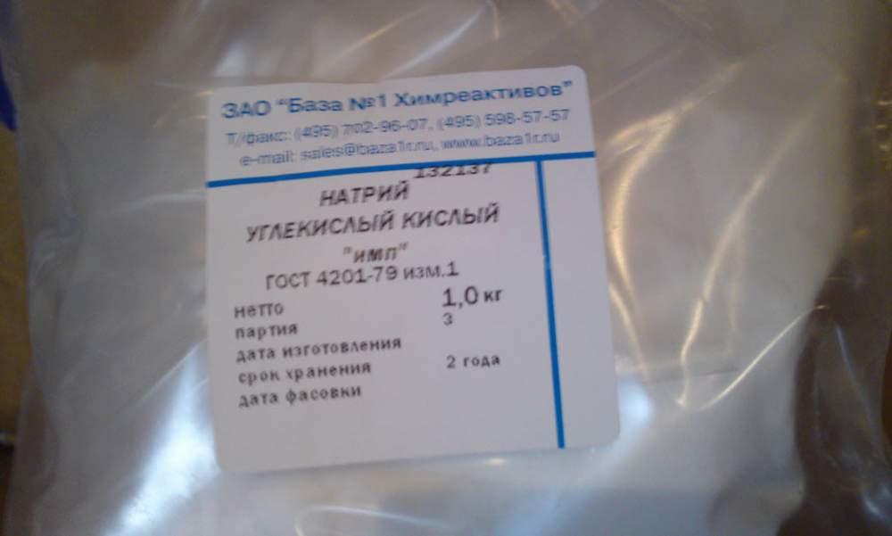 Натрий углекислый кислый импортный ГОСТ 4201-79