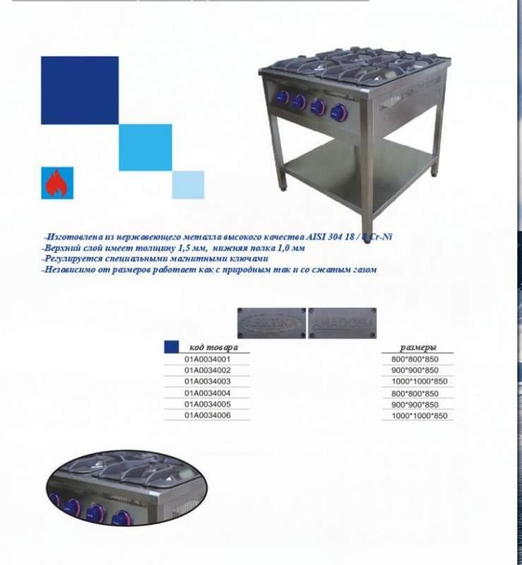 Печь газовая четырёх конфорочная с нижней полкой 01А0034001