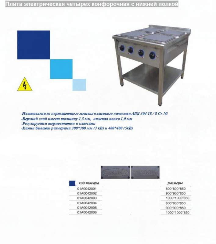 Плита электрическая четырех конфорочная с нижней полкой 01А0042005