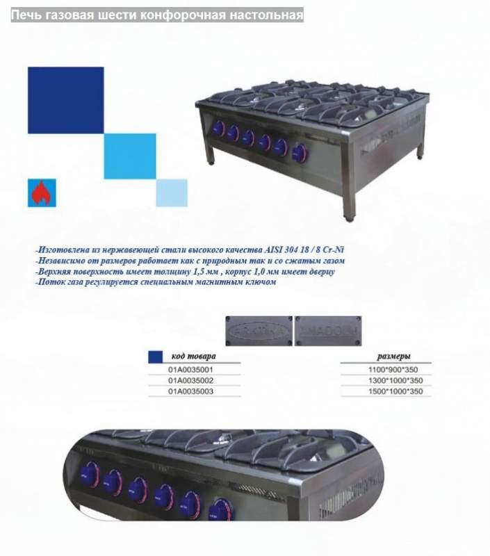 Плита электрическая четырех конфорочная с нижней полкой 01А0042006
