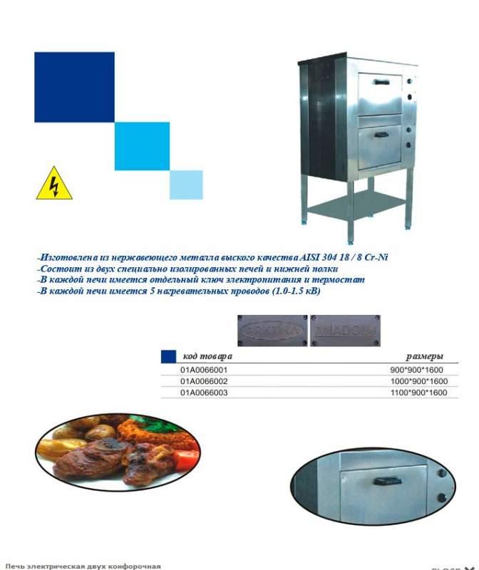 Печь электрическая двух конфорочная 01А0066002