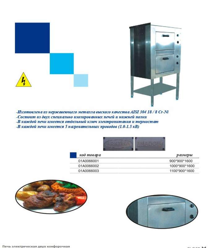 Печь электрическая двух конфорочная 01А0066003