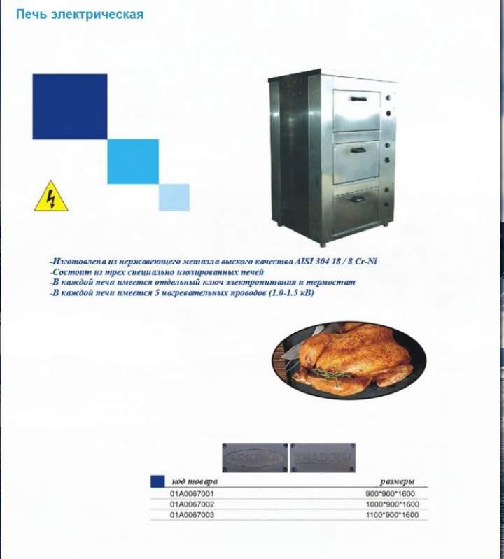 Печь электрическая двух конфорочная 01А0066001