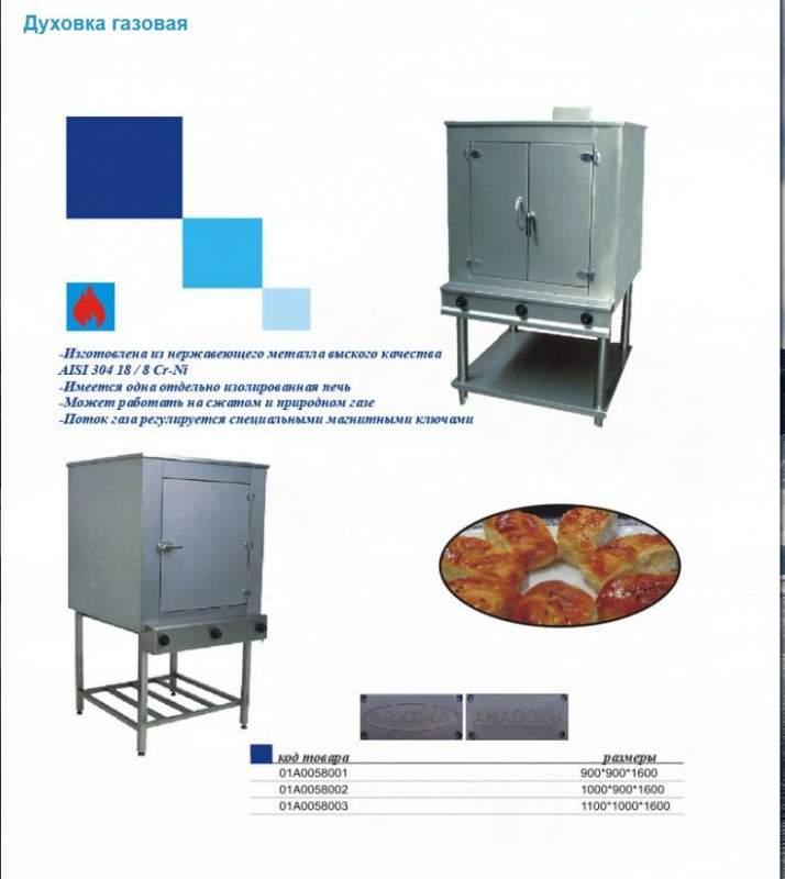 Купить Печь электрическая 01А0067001