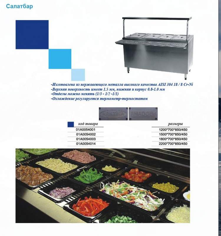 Buy Salad bar 01A0054001