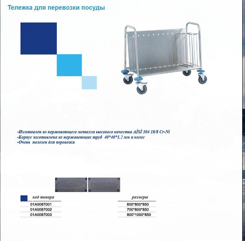 Купить Тележка для перевозки посуды 01А0087001