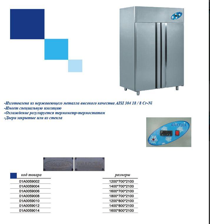Купить Холодильный шкаф 2 01А0059008