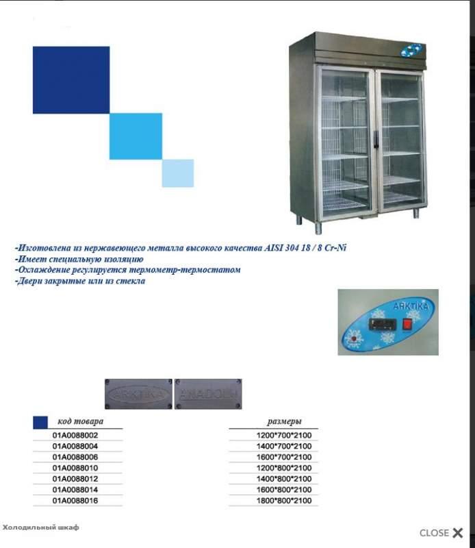 Холодильный шкаф 2 01А0059002