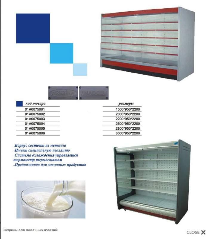 Витрины для молочных изделий 01А0075003