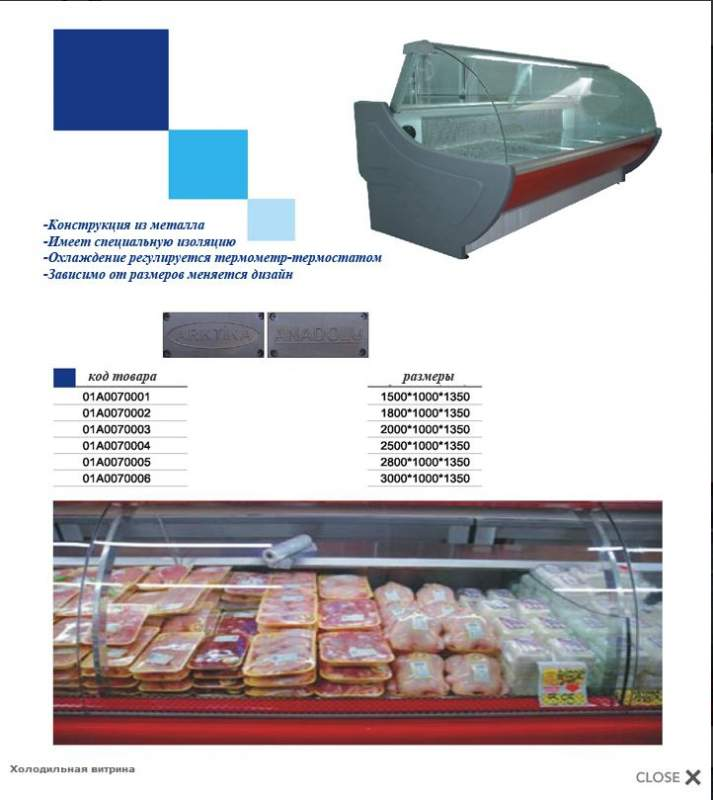 Купить Холодильная витрина 01А0070005