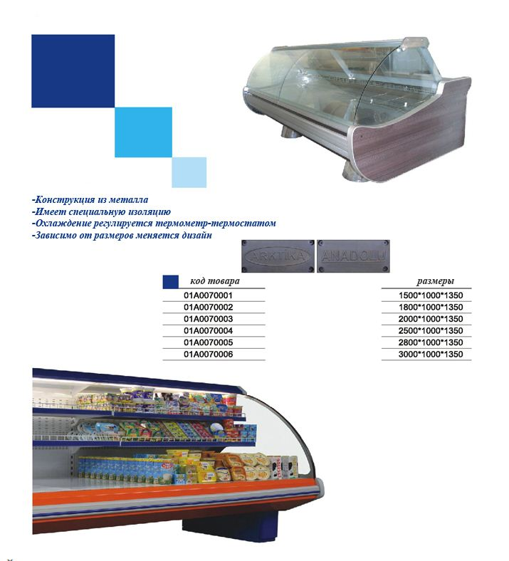 Buy Refrigerating show-window 01A0070011