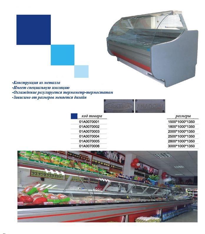 Холодильная витрина 2500*1000*1350