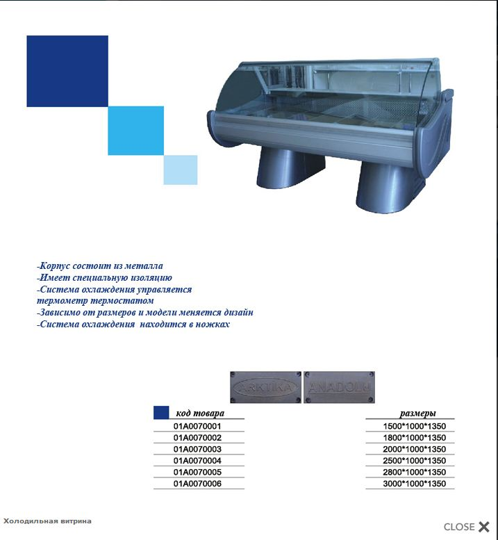 Buy Refrigerating show-window 01A0070005, size 2800*1000*1350