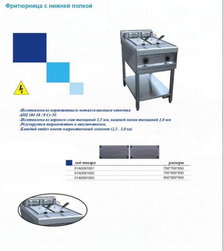 Buy Deep fryer with the lower shelf 01A0091002