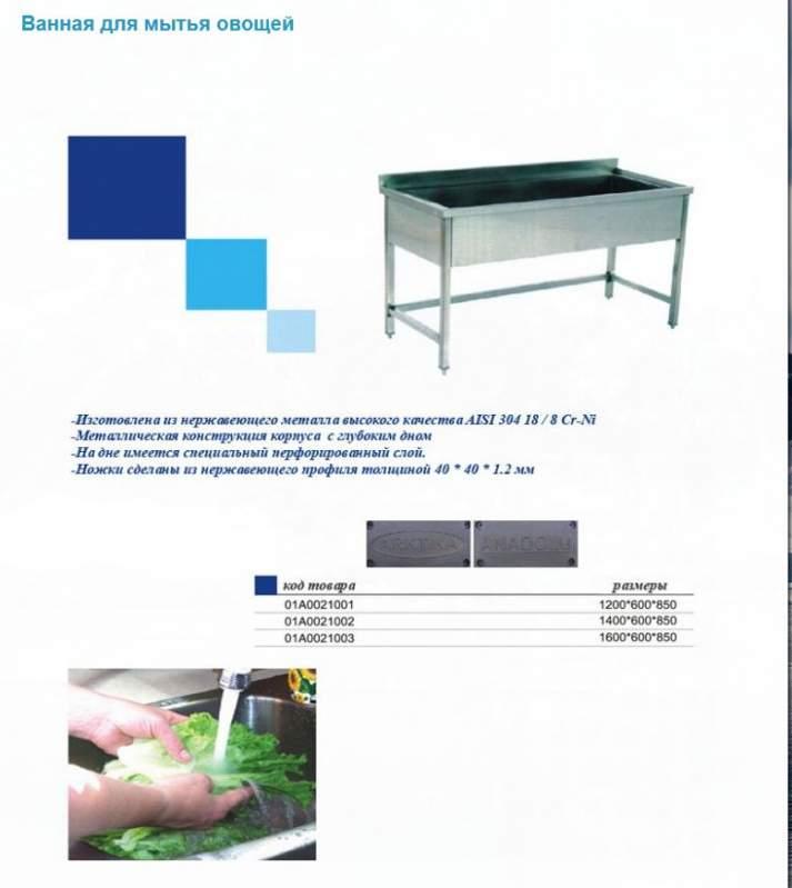 Купить Ванная для мытья овощей 01А0021003