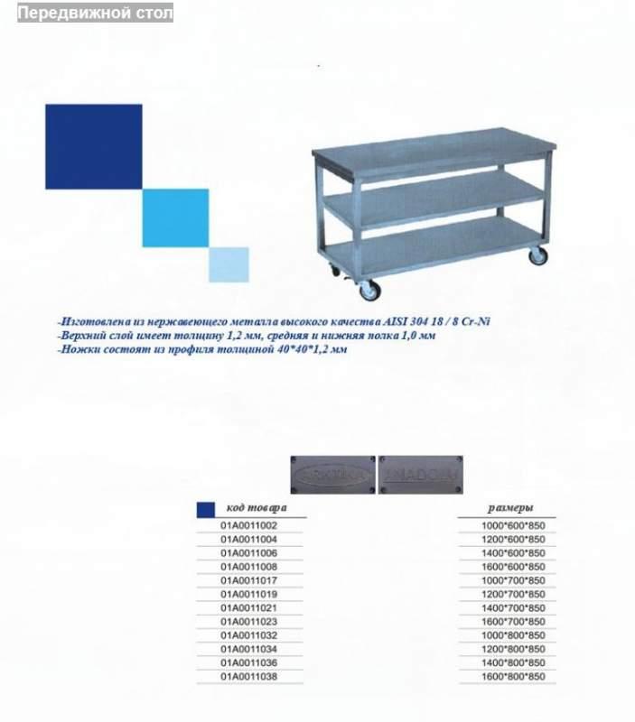 Передвижной стол 01А0011023