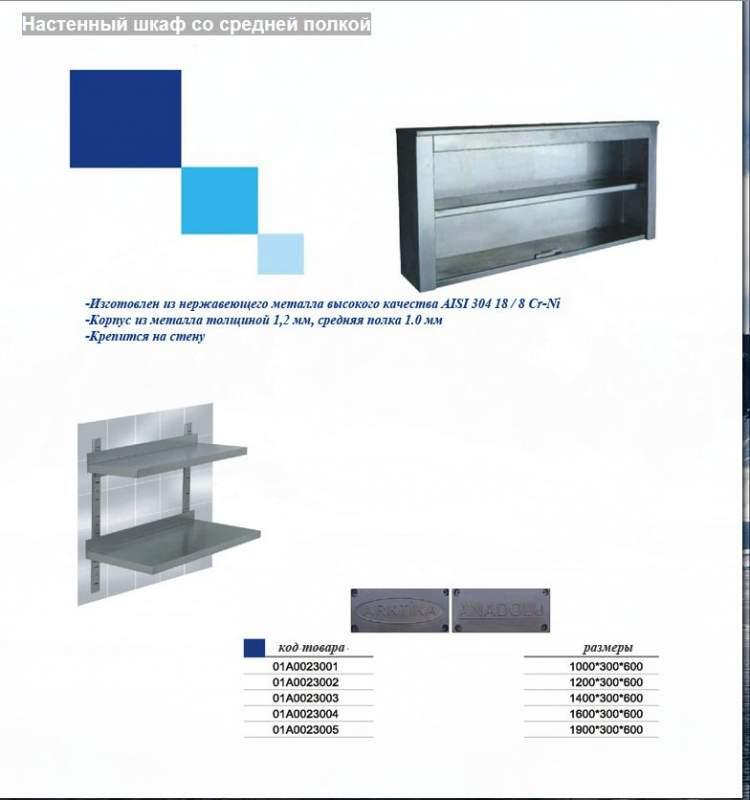 Настенный шкаф со средней полкой 01А0023002