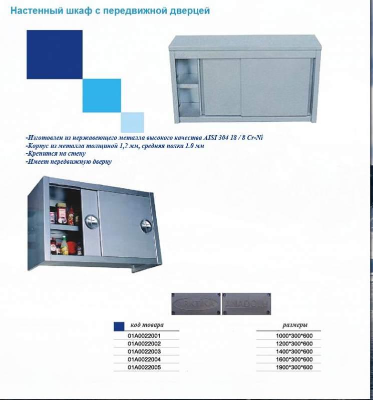 Настенный шкаф с передвижной дверцей 01А0022001