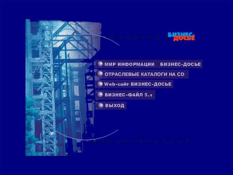 Купить Информационная система управления для строительной компании