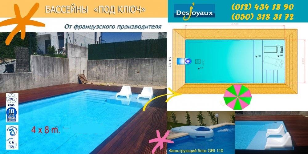 Купить Бассейн под ключ 8 х 4 м.