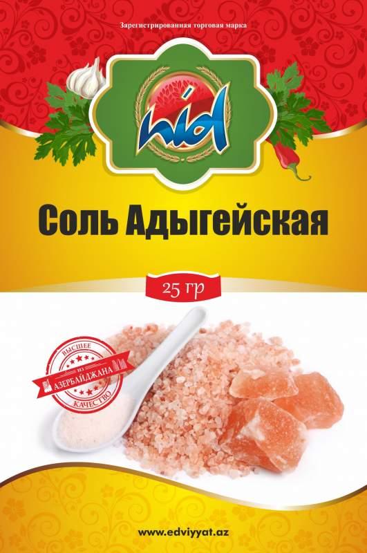 Купить Соль Адыгейская, NID