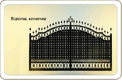 Asforje Ворота и калитки