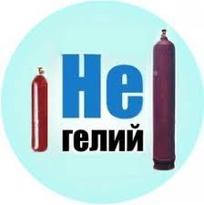 Гелий газообразный (сжатый) , марка 4.6