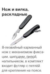 Нож и вилка  раскладные STIHL