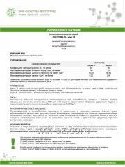 ГИПОХЛОРИТ НАТРИЯ (хлорноватистокислый натрий)