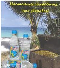 Йодированная минеральная вода