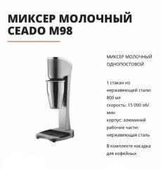 MIXER DAIRY CEADO M98