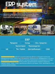 Enterprise resource planning for production.