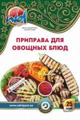 Приправа для овощных блюд, NID