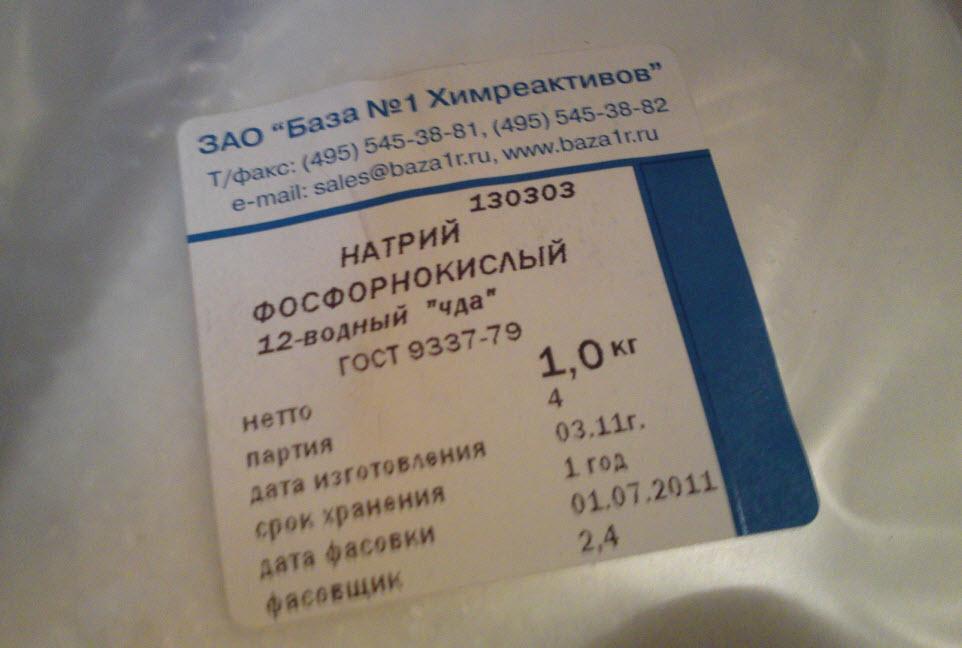 natrij_fosfornokislyj_chda