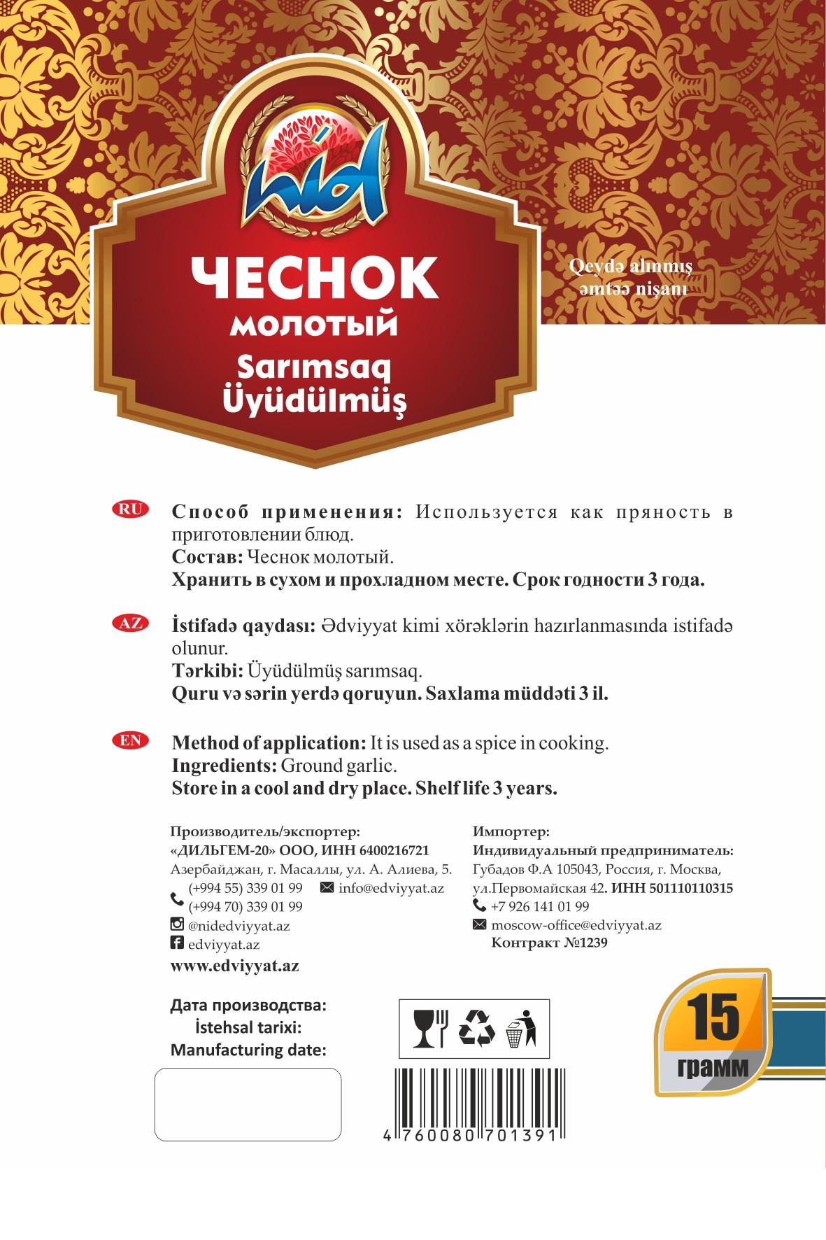 chesnok_molotyj