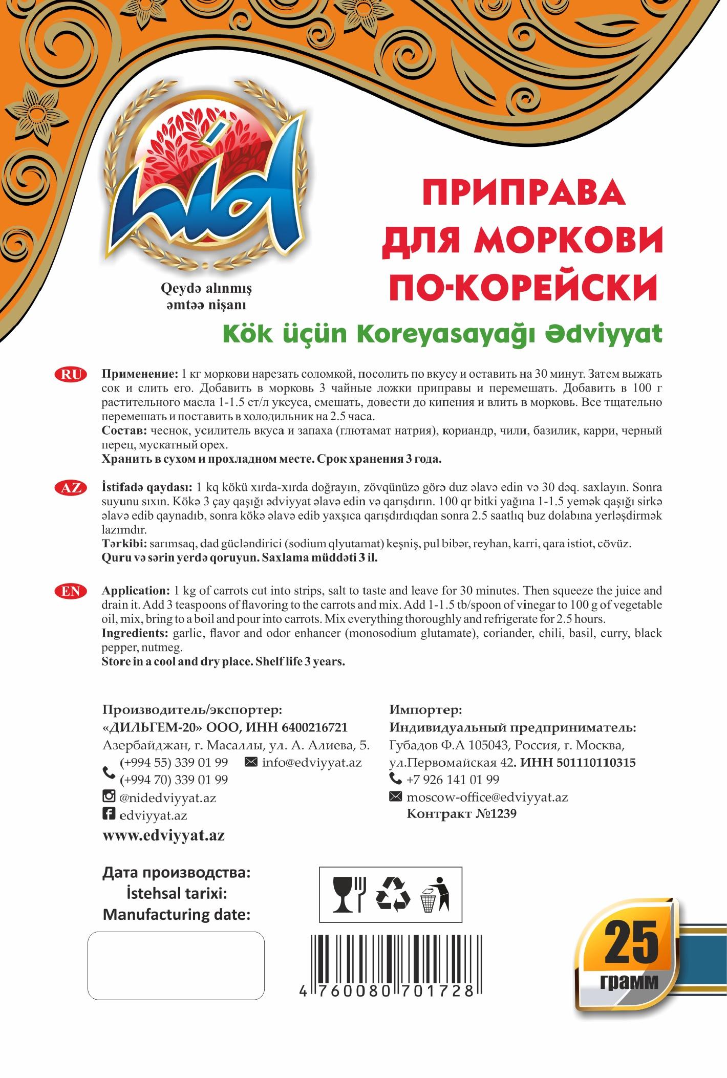 priprava_dlya_morkovi_po_korejski