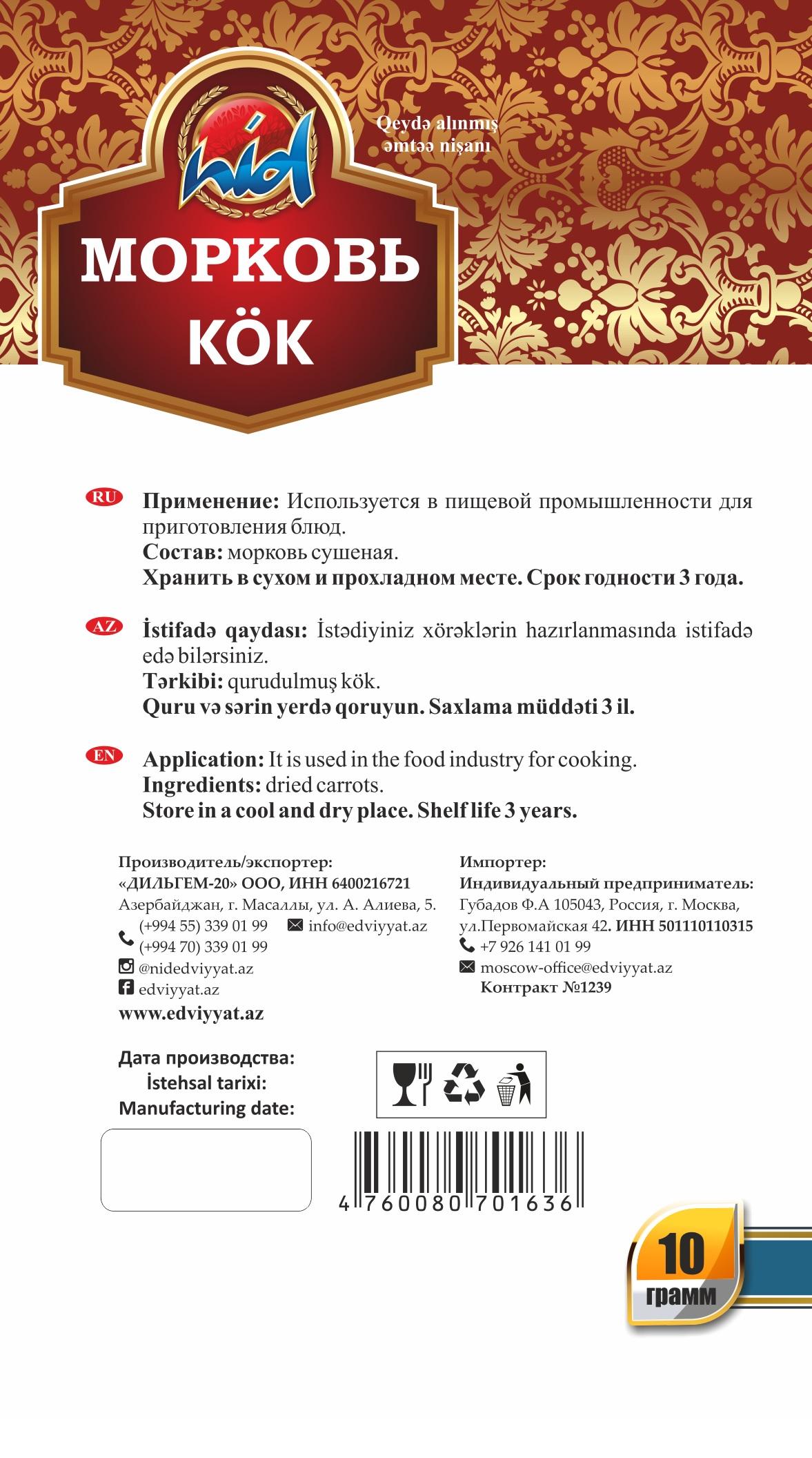 morkov_sushenaya_nid